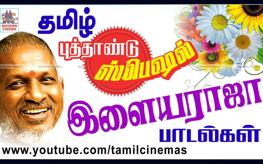 Ilaiyaraja Hit songs