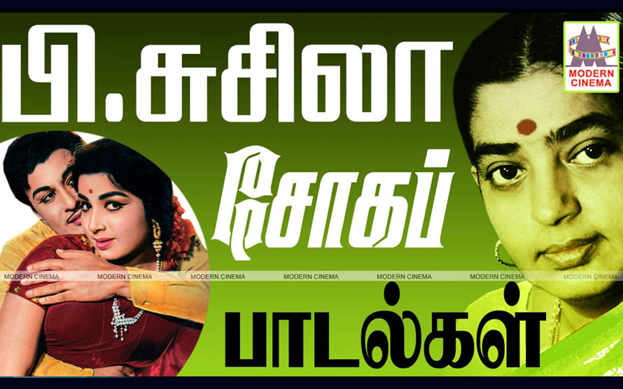 P Susheela 50 Sad Songs