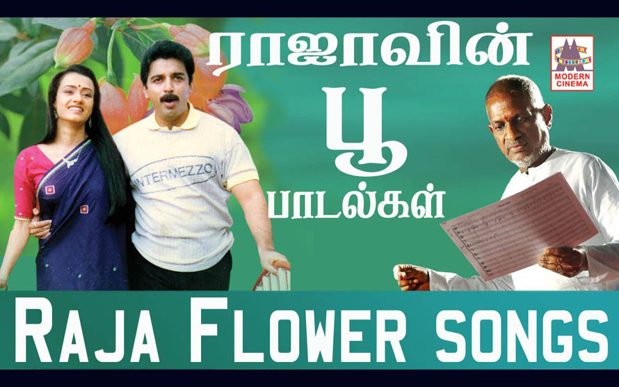 Ilaiyaraja Rare Flower SONGS