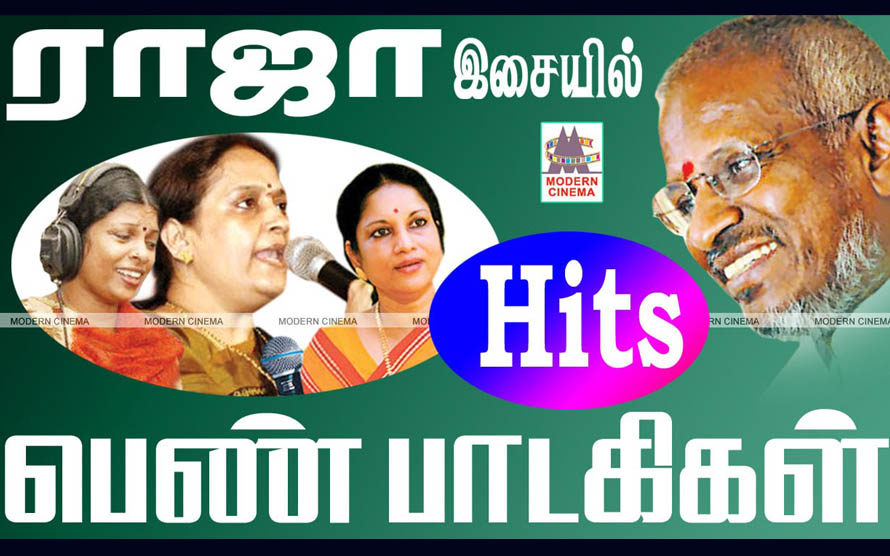 Ilaiyaraja Female Singers Super Hit Songs