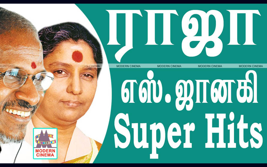 Ilaiyaraja S Janaki Super Hits Songs