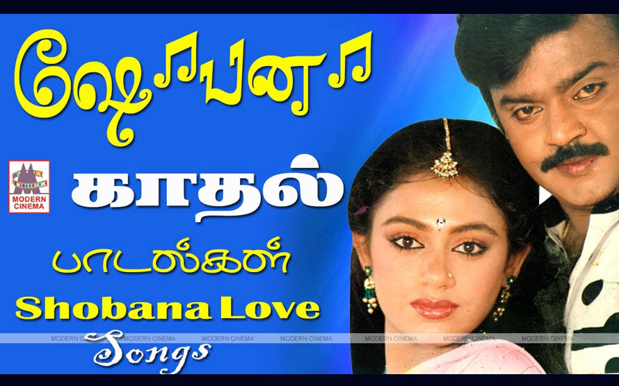 Shobana Love Songs