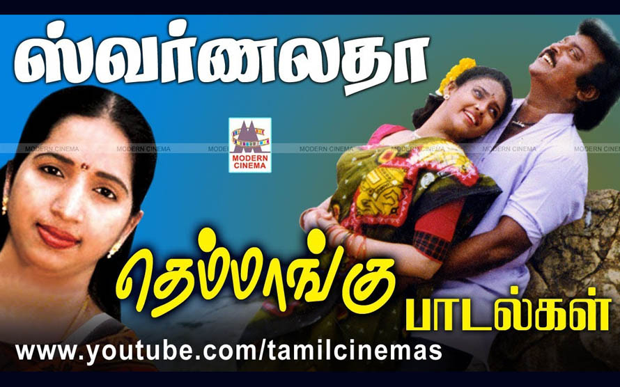 Swarnalatha Themmangu Songs