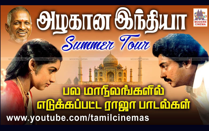 Ilaiyaraja Tour Songs