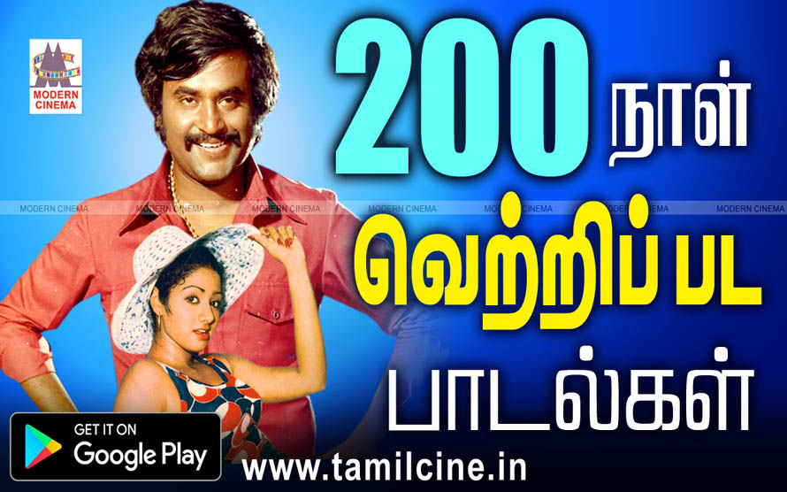 200 Days Songs