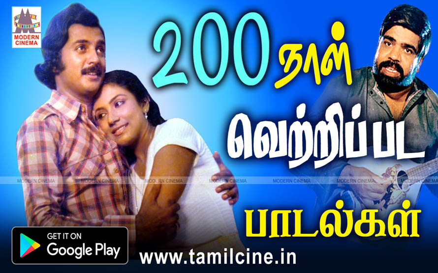 200days songs