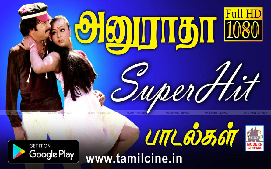 Anuradha Super Hit songs