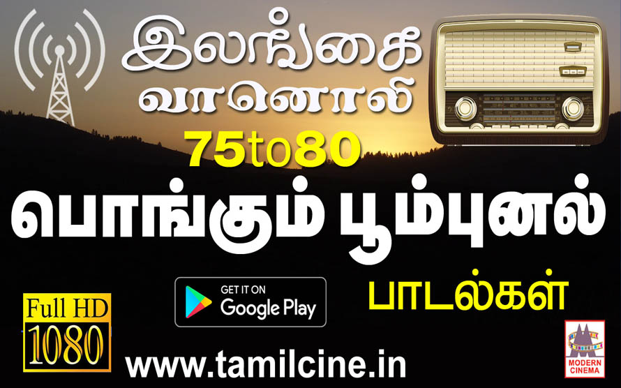 Ceylon Radio Hits