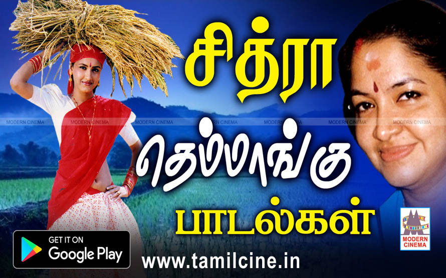Chitra Themmangu Songs