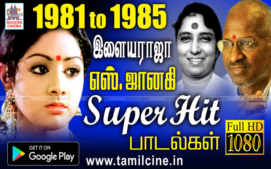 Selected Hits Ilaiyaraja Janaki Hits