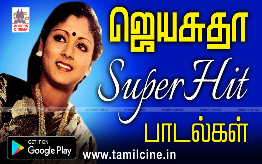 Jaya Sudha super hit  Songs