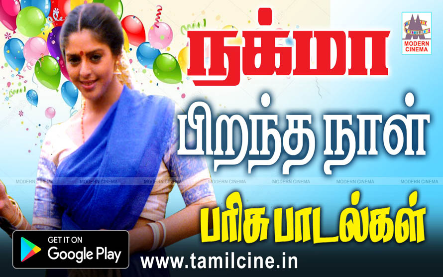 Nagma Birthday songs