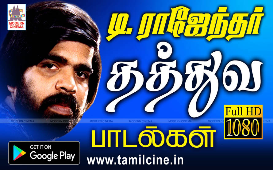 T R Thathuvam Songs