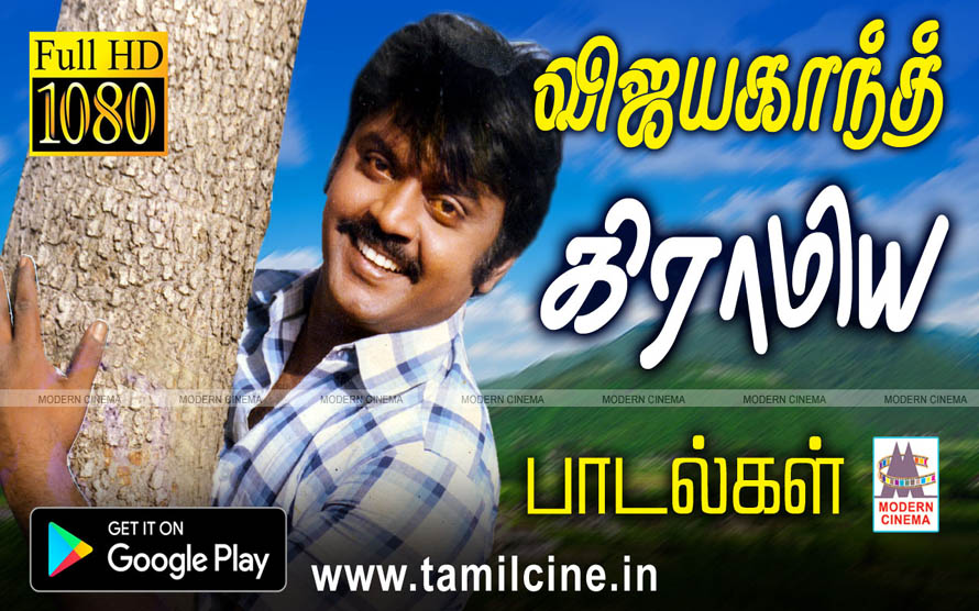 Vijayakanth Village Hits