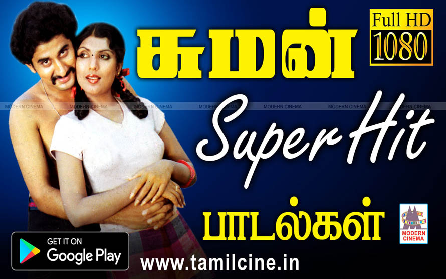 Suman Super Hit Songs