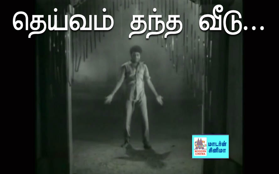 Deivam Thantha Veedu HD Song