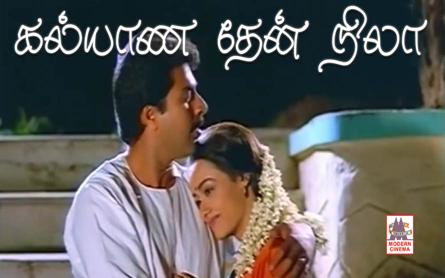 Kalyana Then Nila HD Song