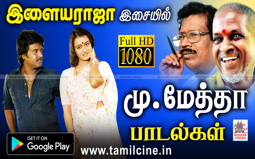 Ilaiyaraja Mu Metha Songs