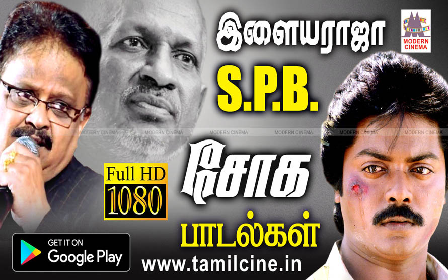 Ilaiyaraja SPB Sad Songs