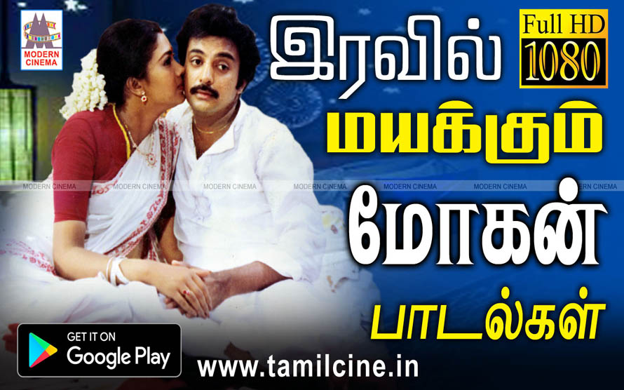 Mohan Hits Tamil Songs