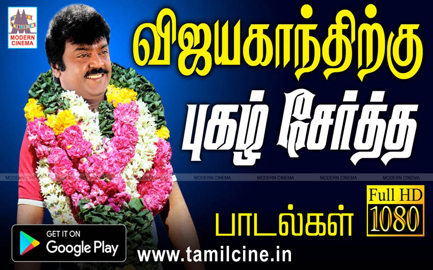 Vijayakanth Songs