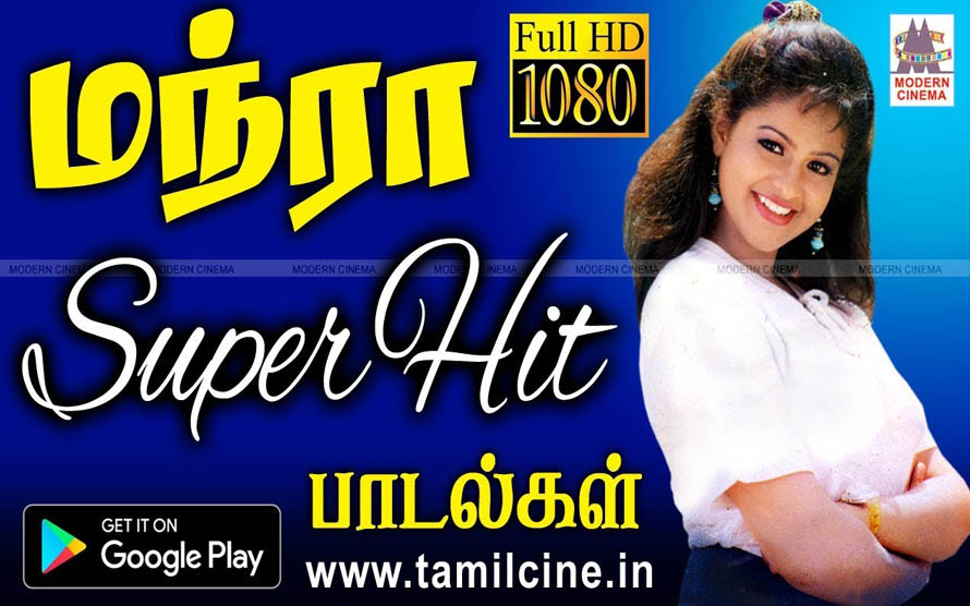 Manthra Super Hit Songs