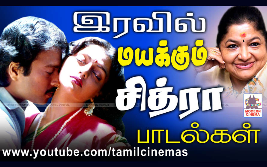 Chitra Melody Songs