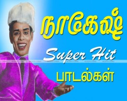 Nagesh Comedy Song