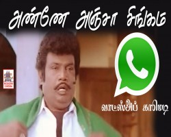 Goundamani Comedy