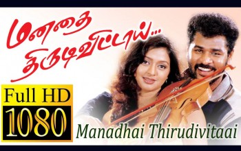 Manathai Thirudi Vittai Full Movie