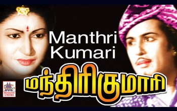 Manthiri Kumari Full Movie
