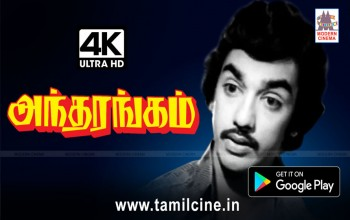Antharangam Movie 4K