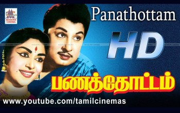 Panathottam Full Movie