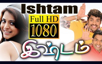Ishtam tamil HD full movie