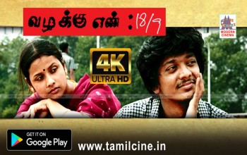 Vazhakku Enn 18/9 Movie
