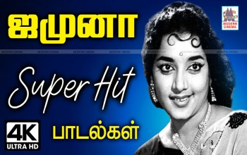 Jamuna Super Hit Songs