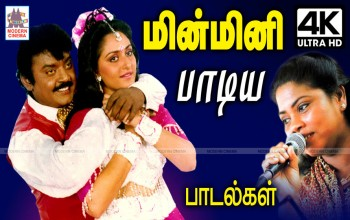 Minmini Super Hit songs