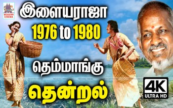Ilaiyaraja Themmangu Thendral 1976 to 1980