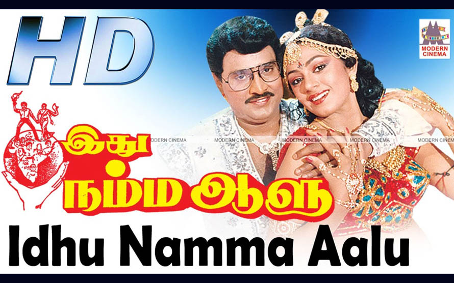 Idhu Namma Aalu Full Movie